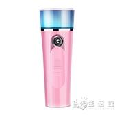 蒸臉器便攜充電式冷噴機神器臉部保濕美容納米噴霧補水儀器 小時光生活館