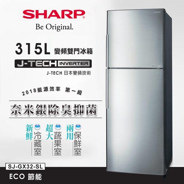 【SHARP 夏普】315L變頻雙門電冰箱SJ-GX32-SL