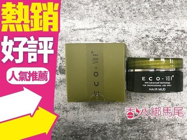 美國 ECO Hair Mud clay 雕塑泥 85g【霧面感超強黏】◐香水綁馬尾◐