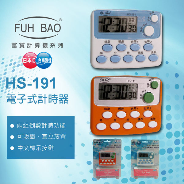 CASIO 手錶專賣店 FUH BAO 富寶 計時器 HS-191 電子式計時器 (顏色隨機)