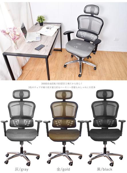 電腦椅 辦公椅 主管椅 凱堡 升級-香鯨高彈力透氣網工學機能椅-鋁合金PU輪【A40202】