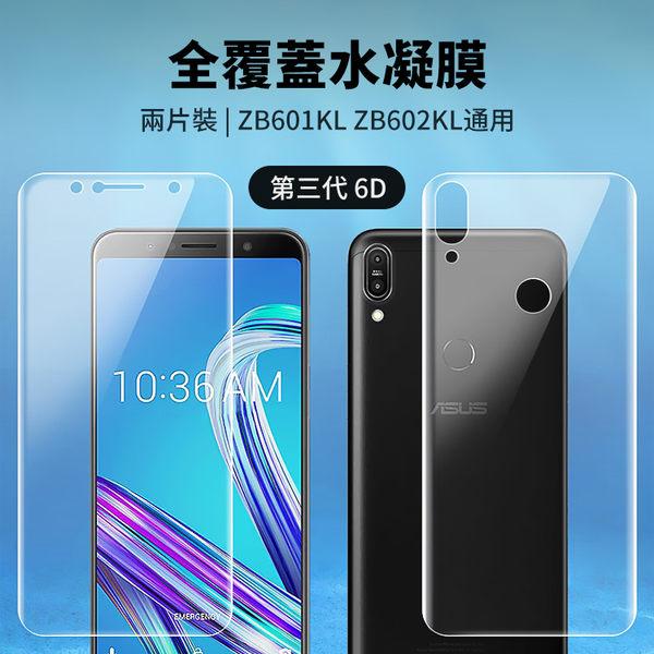 兩組入 華碩 ZenFone Max Pro 水凝膜 ZB601KL ZB602KL 螢幕保護貼 6D 背膜 滿版 保護膜 軟膜 背貼