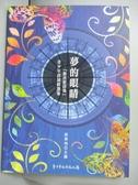【書寶二手書T7/短篇_QLB】夢的眼睛:「鰲西新詩地」青少年詩展精選集_路寒袖
