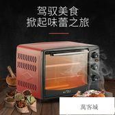 烤箱JP-KX301A電烤箱家用 烘焙 多功能大容量蛋糕披薩   220v 萬客城