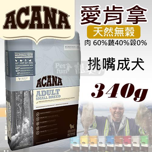 [寵樂子]《愛肯拿Acana》挑嘴成犬配方 - 放養雞肉 + 新鮮蔬果340g/狗飼料