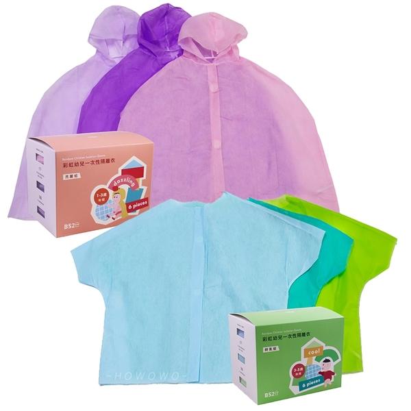 兒童隔離衣 B52 幼兒一次性防護隔離衣 3入 防護衣 台灣製造 看診必備 3019