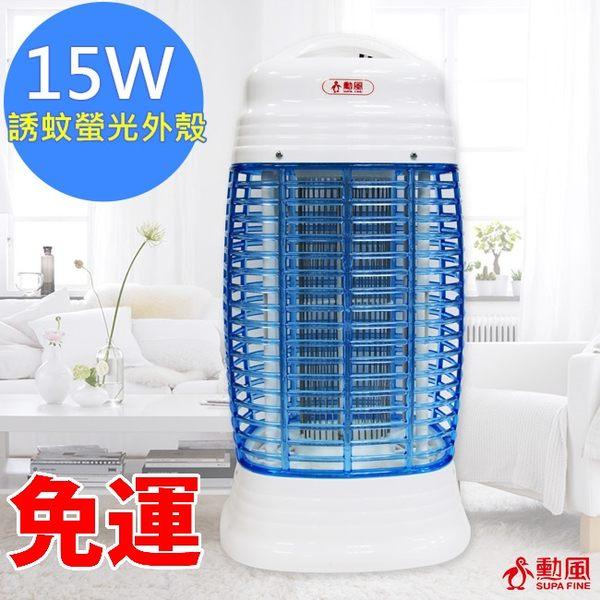 (免運)勳風15W東亞誘蚊燈管補蚊燈(HF-8315)外殼螢光誘捕