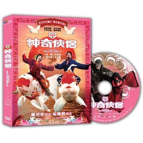 神奇俠侶 DVD(購潮8)