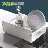 【YOLE悠樂居】日式廚房餐具碗盤排水瀝水架-白#1132083