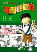 【雙11搶優惠】胡圖迷遊記