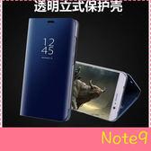 【萌萌噠】三星 Galaxy Note9 電鍍鏡面智能支架款保護殼 立式休眠免翻蓋接聽側翻皮套 手機套