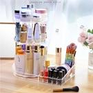 桌面梳妝臺整理置物架簡約旋轉化妝品收納盒【英賽德3C數碼館】