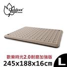 【OutdoorBase 歡樂時光2.0充氣床/245x188x16cm L】23861/耐磨加強版/睡墊