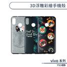vivo Y52 5G 3D浮雕彩繪手機殼 保護殼 保護套 防摔殼 貼皮造型