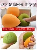美妝蛋不吃粉超軟化妝海綿蛋干濕兩用氣墊蛋蛋粉撲彩妝化妝蛋 歐韓時代