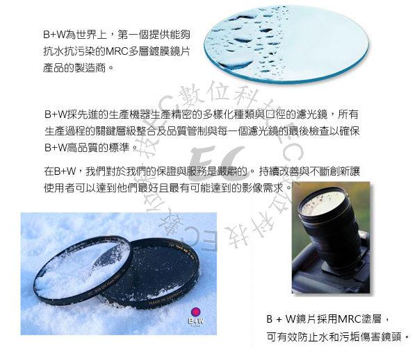 【EC數位】B+W 010 UV-Haze MRC 67mm 多層鍍膜保護鏡 UV保護鏡 保護鏡