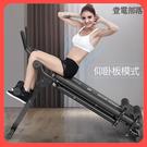仰臥板 健腹器懶人 收腹運動機 健身器材 家用 減肚子鍛煉卷腹機  降價兩天