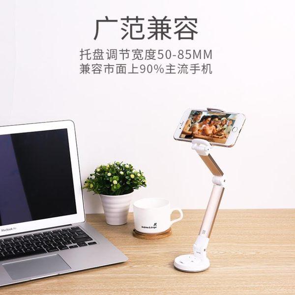 直播手機支架映客桌面吸盤式蘋果創意床頭看電視神器懶人【時尚家居館】