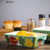 原創設計創意手繪陶瓷烤盤長方形雙耳焗飯盤芝士盤烘焙烤箱家用碗【櫻花本鋪】
