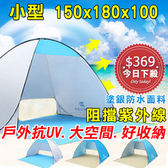 小型【一秒速開帳篷】自動彈開 網紗透氣 自動帳篷 沙灘帳篷 懶人 露營 野餐 防曬 防紫外線 YUKAI