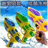 兒童水槍 兒童玩具水槍潑水節男女孩沙灘噴水寶寶戲水神器同款跑男水槍 快速出貨