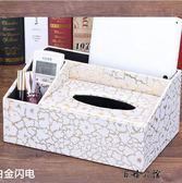 多功能紙巾盒創意客廳遙控器收納盒