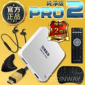 【送豪禮】百台現貨 免運 安博盒子 UPRO2 台灣版 二代 X950 Pro 藍牙智慧盒子 12個月保固 純淨版