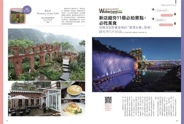 Taipei Walker 4月號/2019 第264期