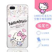 【Hello Kitty】OPPO R15 花漾系列 氣墊空壓 手機殼(搖尾巴)