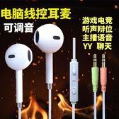 電腦耳機雙插頭筆記本台式2米長線耳麥克風入耳式遊戲帶麥YY話筒