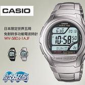 【人文行旅】CASIO   卡西歐 WV-58DJ-1AJF 世界5局免對時電波錶圓弧流線款