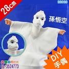 B2028_DIY布袋戲手偶_孫悟空#DIY教具美勞勞作布偶彩繪