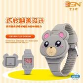 兒童手錶兒童手錶 男孩女孩小胖熊led手錶中小學生電子錶時尚可愛玩具禮物