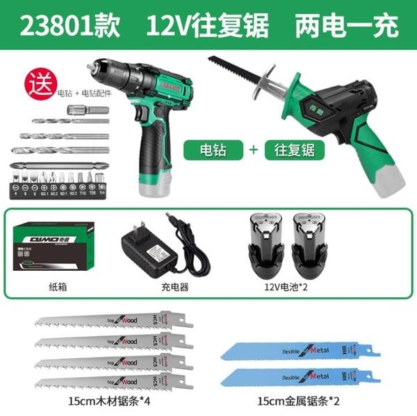 電鋸 充電式電鋸馬刀鋸家用小型手提戶外手持伐木切割鋸鋰電往復鋸 OB7433