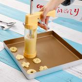 曲奇槍 家用餅干機 新手烘焙曲奇工具 擠奶油用具 蛋糕裱花槍