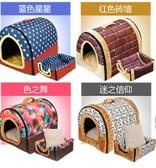 寵物窩 狗窩冬天保暖可拆洗泰迪小型犬貓窩冬季封閉式房子型狗屋四季通用T 6色