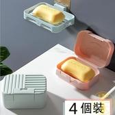 4個裝 香皂盒帶蓋旅行便攜式密封防水肥皂盒皂托【雲木雜貨】