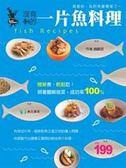 (二手書)一片魚料理