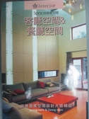 【書寶二手書T9/設計_MCX】居家空間客廳空間和餐廳空間_大師精品