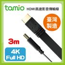 【奇奇文具】塔米歐 tamio HDMI 高速影音傳輸線3M
