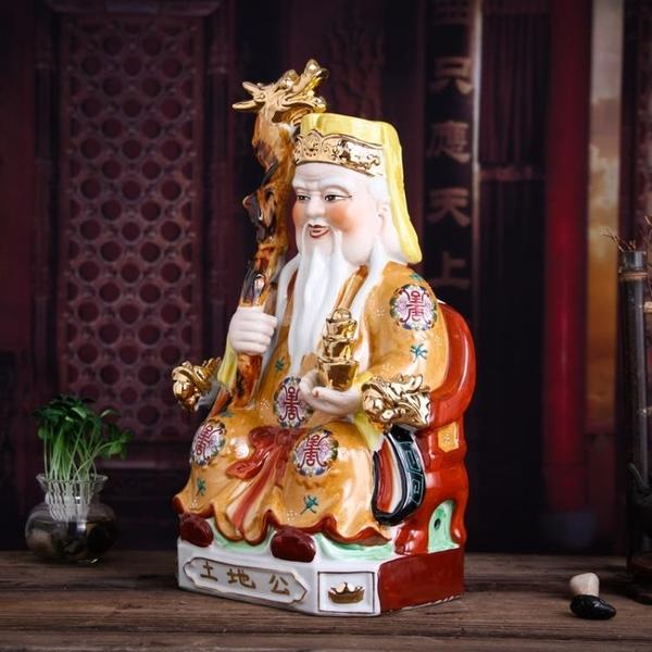 陶瓷土地公土地婆神像8-42寸