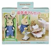 《森林家族-日版》牙醫組 ╭★ JOYBUS玩具百貨