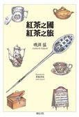 (二手書)紅茶之國‧紅茶之旅