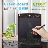 《MIT-星空黑》Green Board MT 8.5吋 電紙板 電子紙手寫板 液晶手寫板 電子畫板(練習寫字、留言)