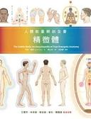 精微體:人體能量解剖全書