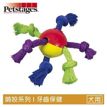 ☆御品小舖☆ 美國 Petstages 122暢快繩結球 寵物犬用耐咬玩具