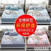 ins網紅全棉床笠單件席夢思床墊保護套1.5米1.8m純棉防塵薄款床罩 名購新品