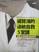 【書寶二手書T4/醫療_NIF】楊賢鴻的過敏自救5堂課-跟著名醫戰勝過敏體質_楊賢鴻