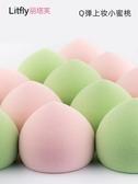 Litfly麗塔芙 兩隻裝桃子粉撲海綿美妝蛋干濕兩用不吸吃粉化妝蛋葫蘆氣墊