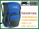╭OUTDOOR NICE╮犀牛RHINO Chair Pack 22公升可拆式椅子背包 G-522 灰藍色 折椅背包 背包椅 椅凳 釣魚椅